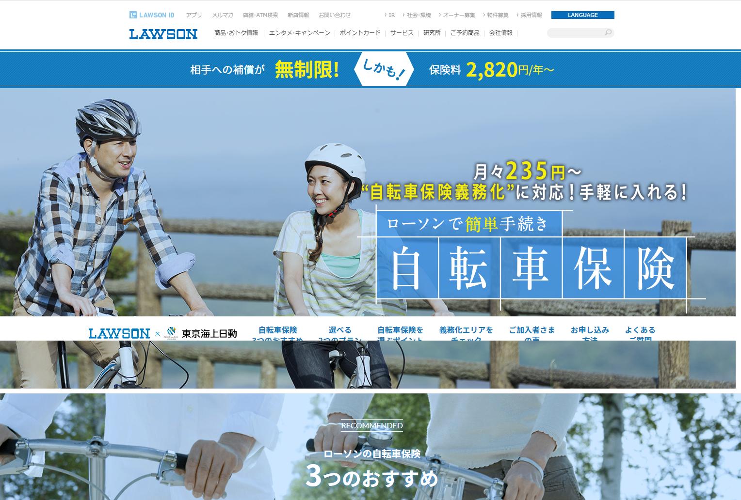 ローソンの自転車保険