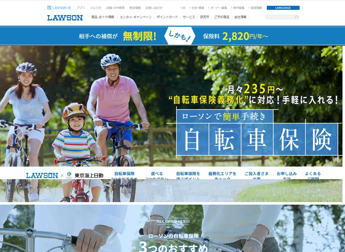 ローソン自転車保険