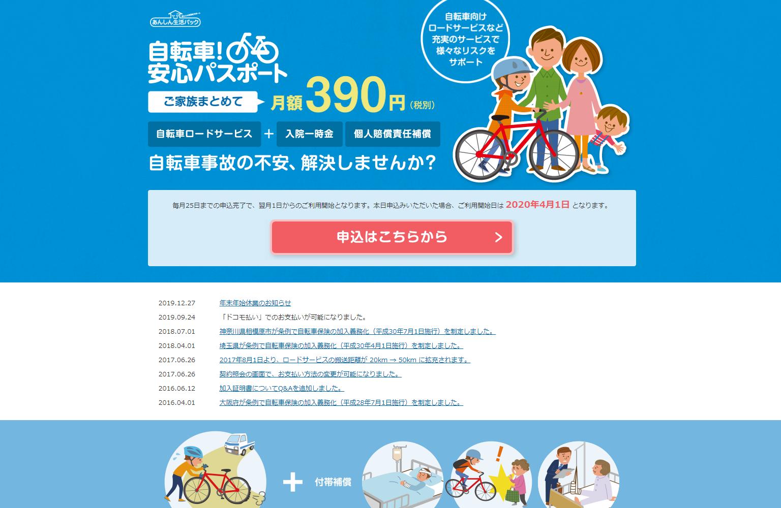 自転車安心パスポート