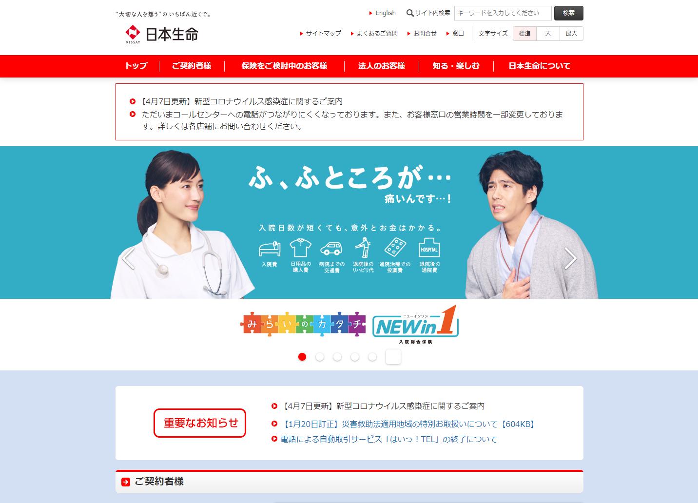 日本生命の保険商品について